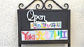 心の遊び時間 Yuki子どもアトリエ