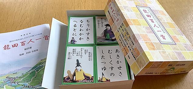 「龍田百人一首」12月頃販売予定