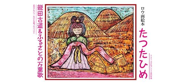 ロウ画絵本「たつたひめ」