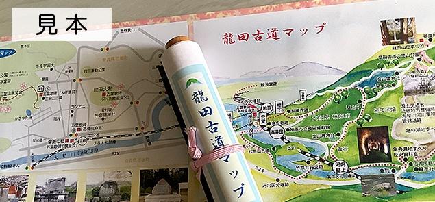 龍田古道マップ 巻物